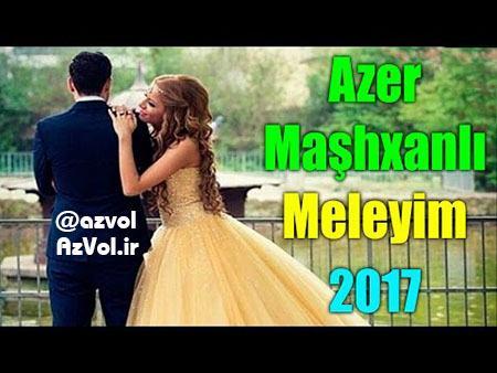 آذر ماشخانلی - ملییم